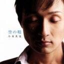 空の唄/CDシングル(12cm)/XQDM-1004