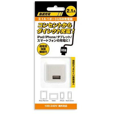 京ハヤ USB充電器 JK2100WH