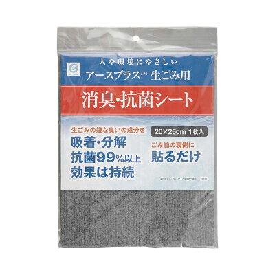 アースプラス 生ごみ用消臭抗菌シート 20×25cm