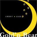 Gold'n Bear: 大熊理津子 金丸寛