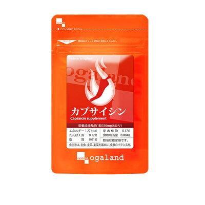 オーガランド カプサイシンdeダイエット(・3ヶ月分)