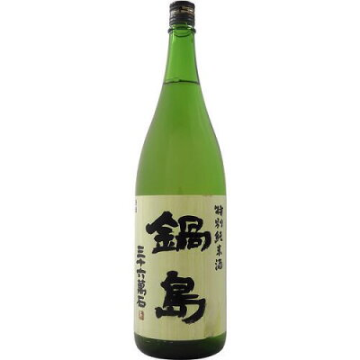 鍋島 特別純米酒 1800ml
