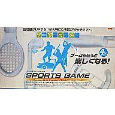 sportsgame ゲームリモコンアタッチメント
