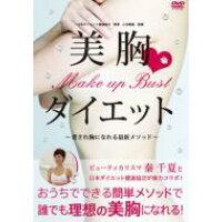 Make up Bust 美胸ダイエット~愛され胸になれる最新メソッド~/DVD/YAMD-1003