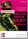 楽譜 WMS-11-012 めちゃモテ・サックス~アルトサックス~ 酒とバラの日々 参考音源CD付 ソロ楽譜