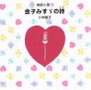伊福部昭 古稀記念交響コンサート1984/CD/NOOI-5011