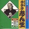 五代目古今亭志ん生 古典落語傑作選1 CD