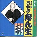 五代目古今亭志ん生 古典落語傑作選2 CD