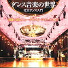 須藤久雄&ニュー・ダウンビーツ・オーケストラ ダンス音楽の世界 社交ダンス入門 CD