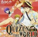 TVアニメ「カイトアンサ」キャラクターCD QUIZUN THE WORLD VOL.1 阿園解斗