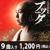 ミュージカル(ブッダ)ライブ盤CD(9曲収録)