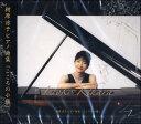 樹原涼子 ピアノ曲集「こころの小箱」 CD×2