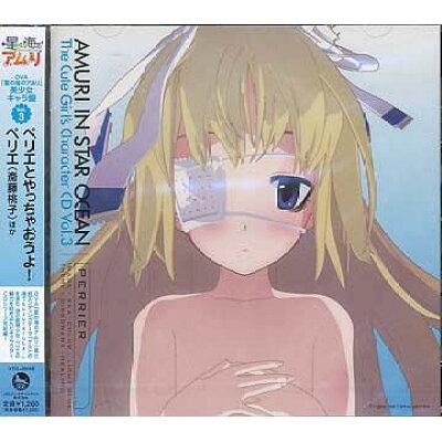 OVA「星の海のアムリ」美少女キャラ盤 Vol.3 ペリエとやっちゃおうよ!/CDシングル(12cm)/VTCL-35034