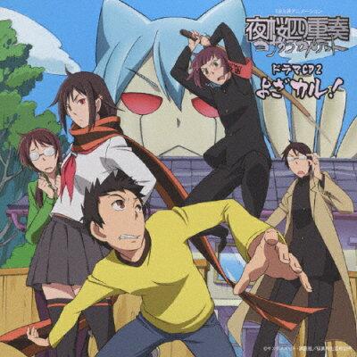 TBSアニメーション「夜桜四重奏」ドラマCD2 よざカル!/CD/VTCL-60087