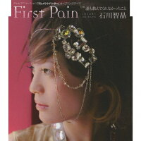 First Pain/CDシングル(12cm)/VTCL-35061
