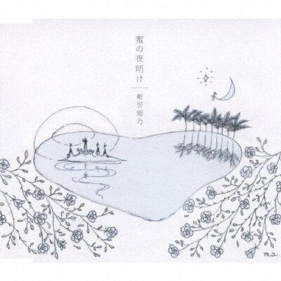 蜜の夜明け/CDシングル(12cm)/VTCL-35063