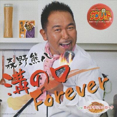 溝の口Forever/CDシングル(12cm)/VTCL-35079