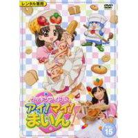 クッキンアイドル アイマイまいん・15/DVD