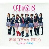 赤頭巾ちゃん御用心/CDシングル(12cm)/VTCL-35094