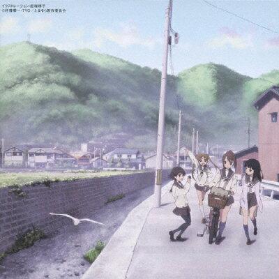 オリジナルビデオアニメーション「たまゆら」オリジナルサウンドトラック/CD/VTCL-60234