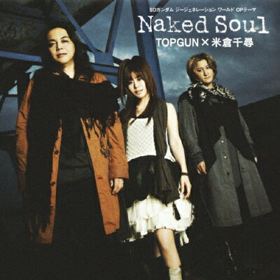 Naked Soul(DVD付)/CDシングル(12cm)/VTZL-23