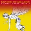 「創聖のアクエリオン」オリジナルサウンドトラック2/CD/VTCL-60277