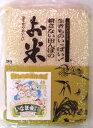 藤崎農場 生きものいっぱい耕さない田んぼのお米 コシヒカリ精米 2kg