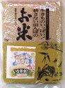 藤崎農場 生きものいっぱい耕さない田んぼのお米 コシヒカリ玄米 2kg