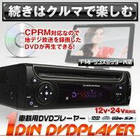 KATSUNOKI CPRM対応1DIN DVDプレーヤー12V24V両対応