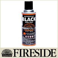 耐熱塗料 (つや消し黒) 600℃