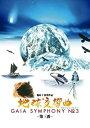 地球交響曲第三番 (DVD)