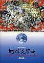 DVD 地球交響曲 -第四番-