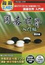 メディアカイト販売 MKY-099 遊遊シリーズ 囲碁世界 入門編 改訂版