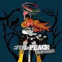 ゴミ溜めPEACE 5st ホームズ・ステイ/CD/MS-5310