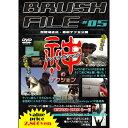 ブラッシュ BRUSH FILE 05