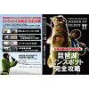 ブラッシュ 大仲正樹 パワーオブサイレント2 琵琶湖ピンスポット完全攻略 《DVD》