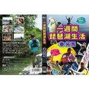 (DVD)BRUSH/ブラッシュ 一週間琵琶湖生活 秦拓馬 (釣り/フィッシング/釣り具/釣具)(バス関連雑誌/DVD)