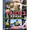 BRUSH/ブラッシュ PRIDE2/プライド2  琵琶湖決戦 松下雅幸vs長谷川耕司