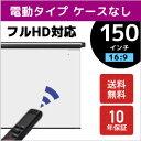 電動プロジェクタースクリーン ケースなし 150インチ(16:9) マスクフリー