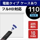 電動プロジェクタースクリーン ケースあり 110インチ(16:9) マスクフリー