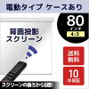 リア投影タイプ 電動プロジェクタースクリーン ケースあり 80インチ(4:3) マスクフリー