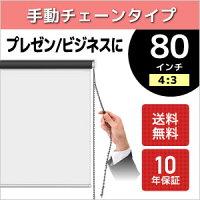 リア投影タイプ チェーンプロジェクタースクリーン 80インチ(4:3) マスクフリー