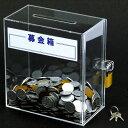 メイト 募金箱 BK-1