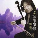 弦音風情/CD/TM-1103