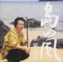 島の風/CD/LIU-1312