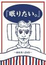 「眠りたい。」~睡眠導入DVD~/DVD/DTBC-10002