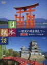 日本探訪~歴史の地を旅して~2