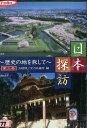 日本探訪~歴史の地を旅して~3