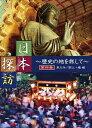 日本探訪~歴史の地を旅して~4