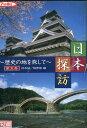 日本探訪~歴史の地を旅して~5